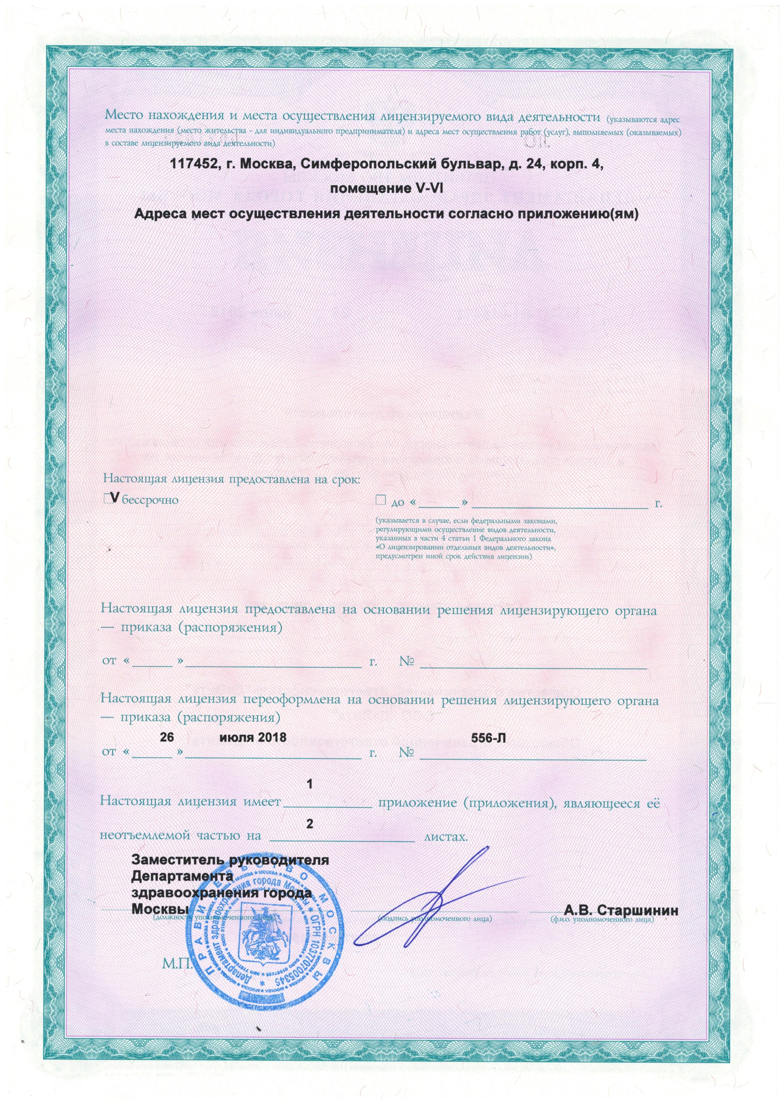 Лицензии на медицинскую деятельность стр 2